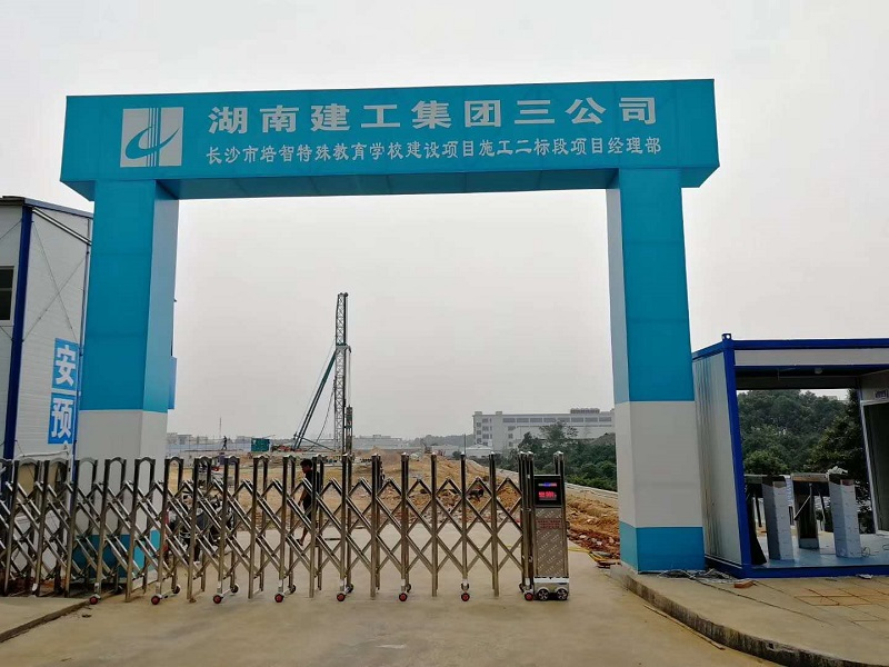 湖南建工培智学校工地