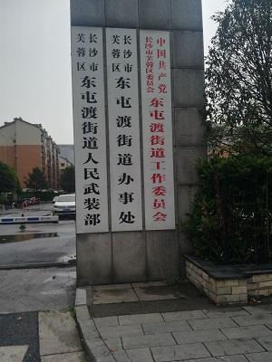 长沙东屯渡街道办事处停车系统