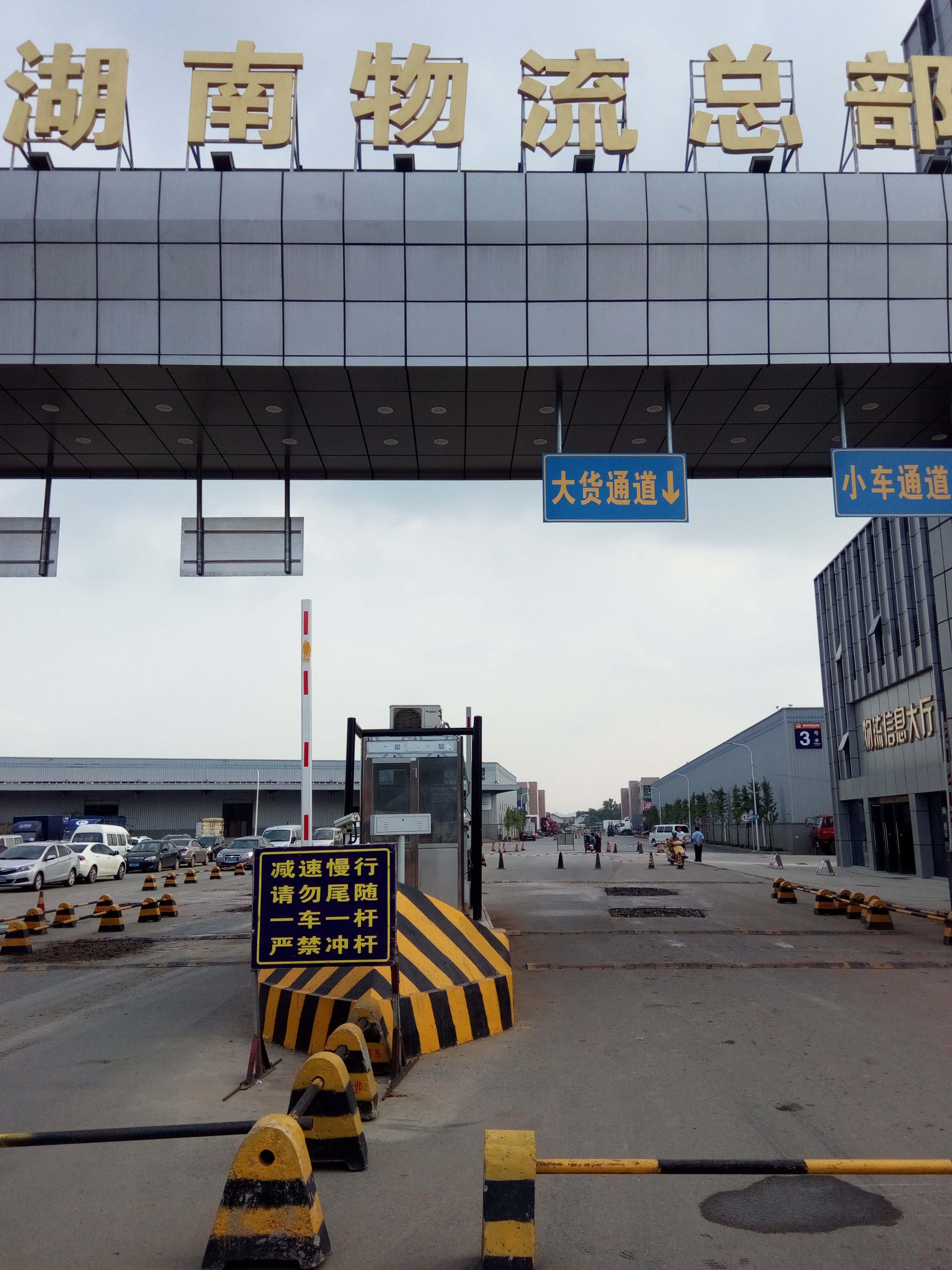长沙停车场系统