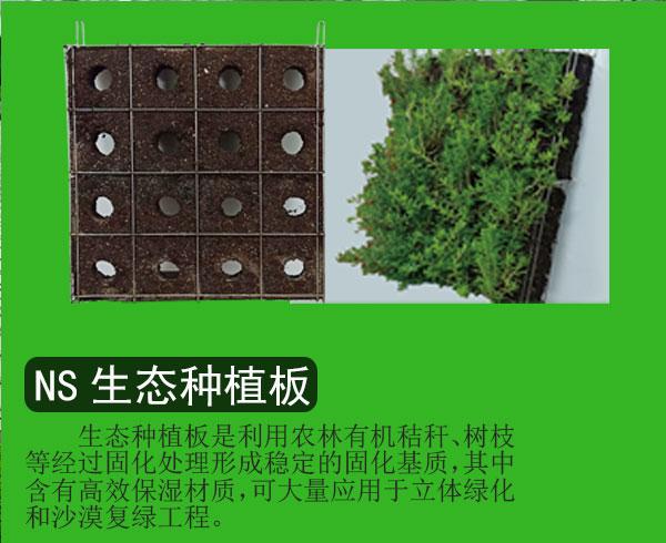 生态种植板