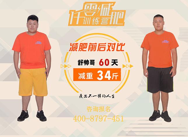 减肥训练营学员—舒俊浩