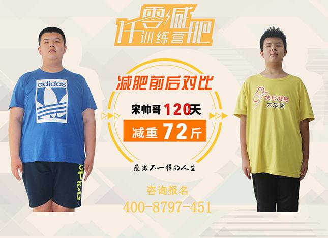 减肥训练营学员—宋彦清