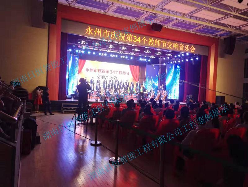 永州李达中学音视频工程