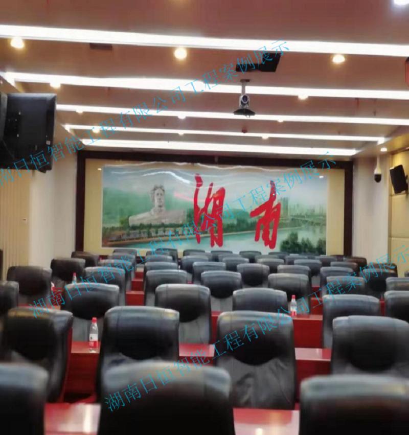 湖南省財政廳視頻會議設備工程