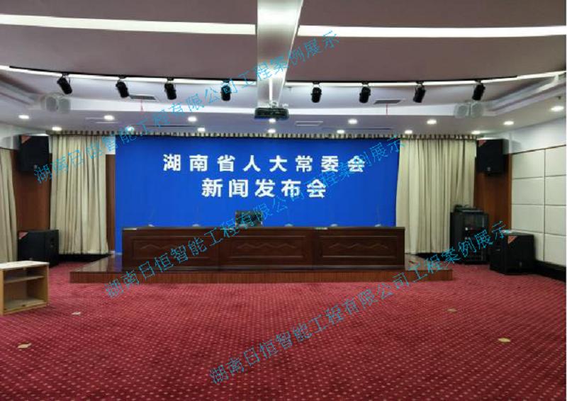 湖南省人大常委會主干光纖改造和新聞發布廳音響燈光項目