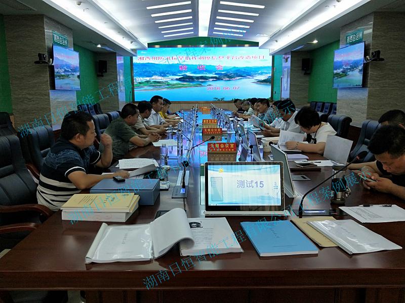 湘西州水利局小间距LED显示屏和无纸化会议系统工程