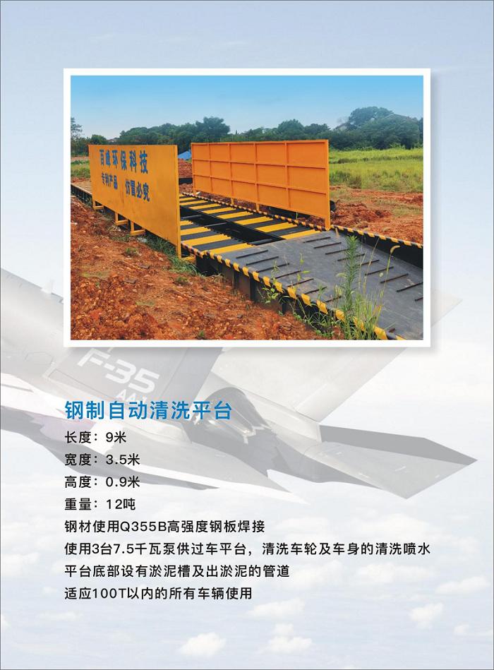 湖南钢制自动清洗平台租赁