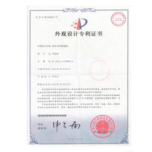 悬浮式拼装地板专利证书