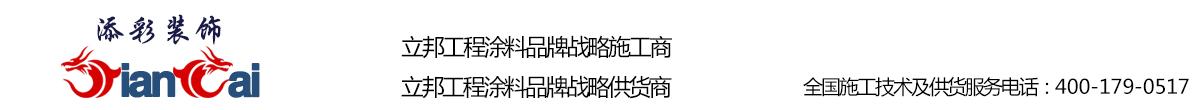 湖南添彩装饰建材公司