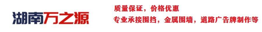 湖南万之源建筑材料有限公司