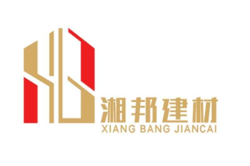 湖南湘邦新型建材有限公司