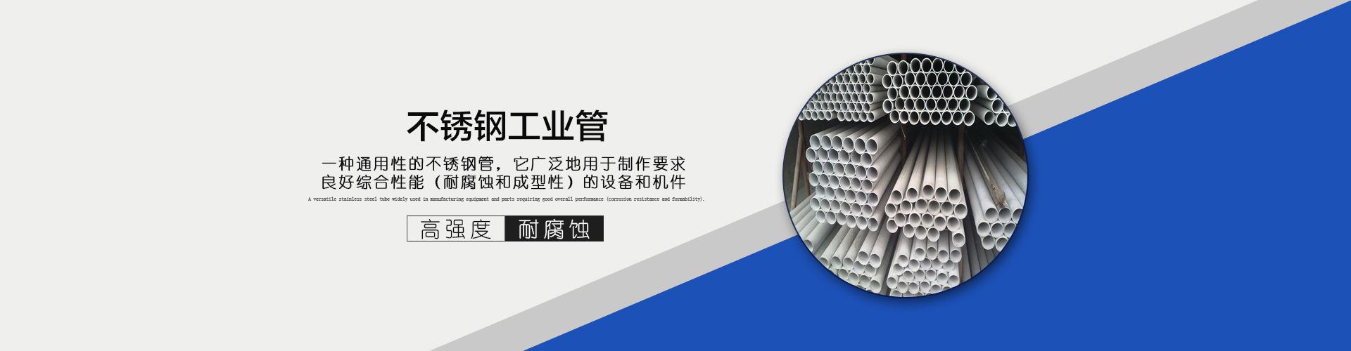 <h4>不锈钢工业管</h4><p>耐腐蚀、耐高温、含氮高强度高 </p>