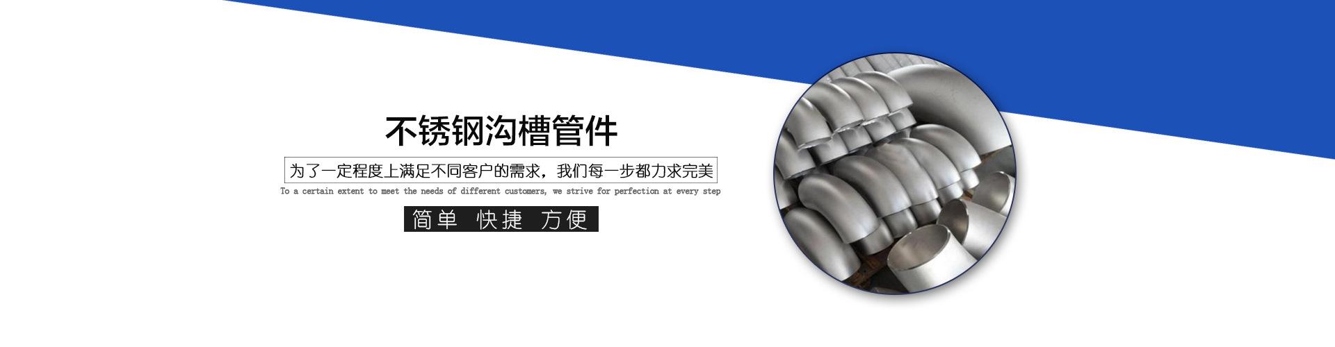<h4>不锈钢沟槽管件</h4><p>安装简单,快捷、方便</p>