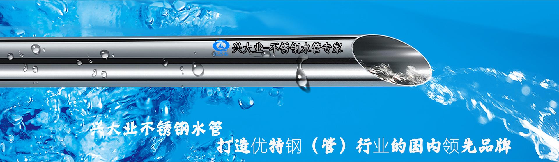 兴大业不锈钢水管