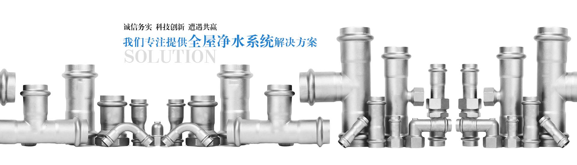 湖南兴大业不锈钢管材厂家专注提供全屋净水系统解决方案