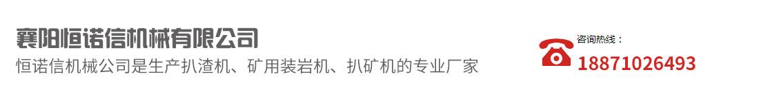 襄阳恒诺信机械公司
