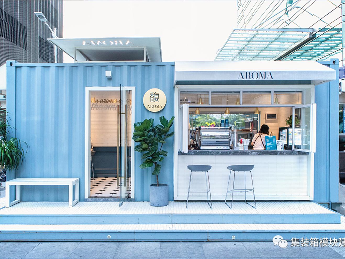 【玩转集装箱单体商业运用】AROMA CAFE咖啡厅