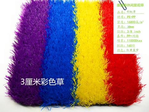 3厘米彩色草