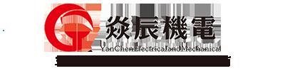 长沙焱辰机电设备有限公司