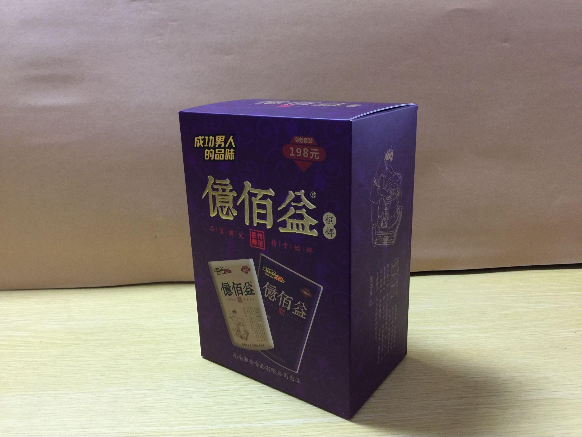 198元亿佰益槟榔包装盒