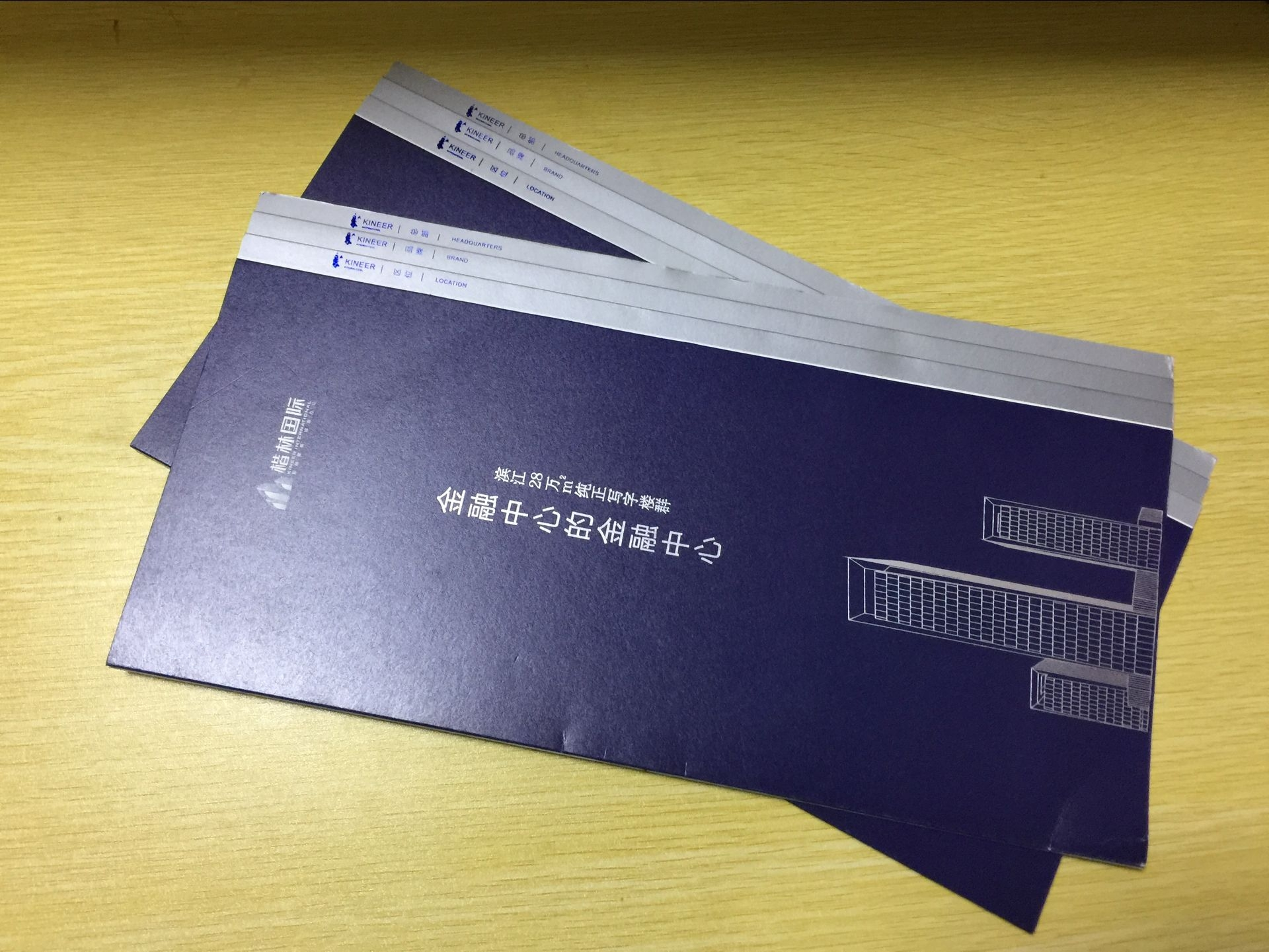 邀请函印刷