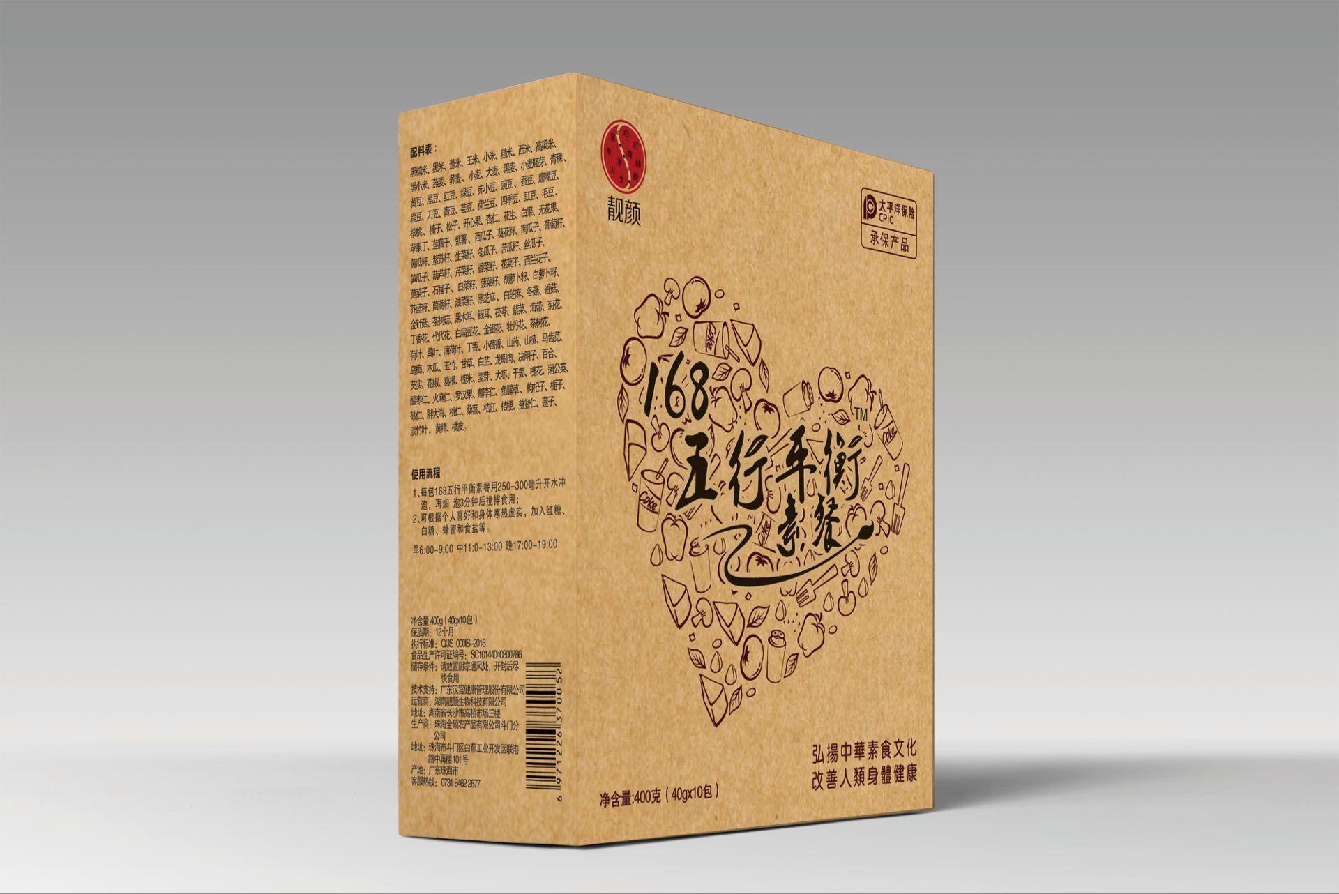 素餐包装盒