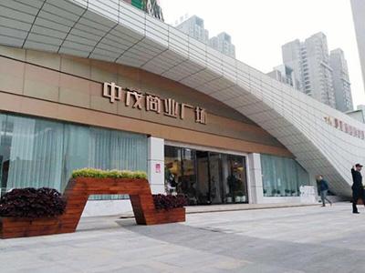 中茂商業廣場