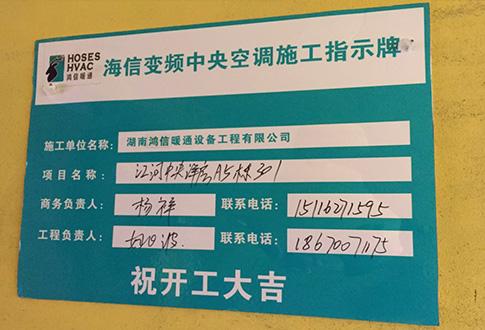 杨祥-江河中央洋房A5栋