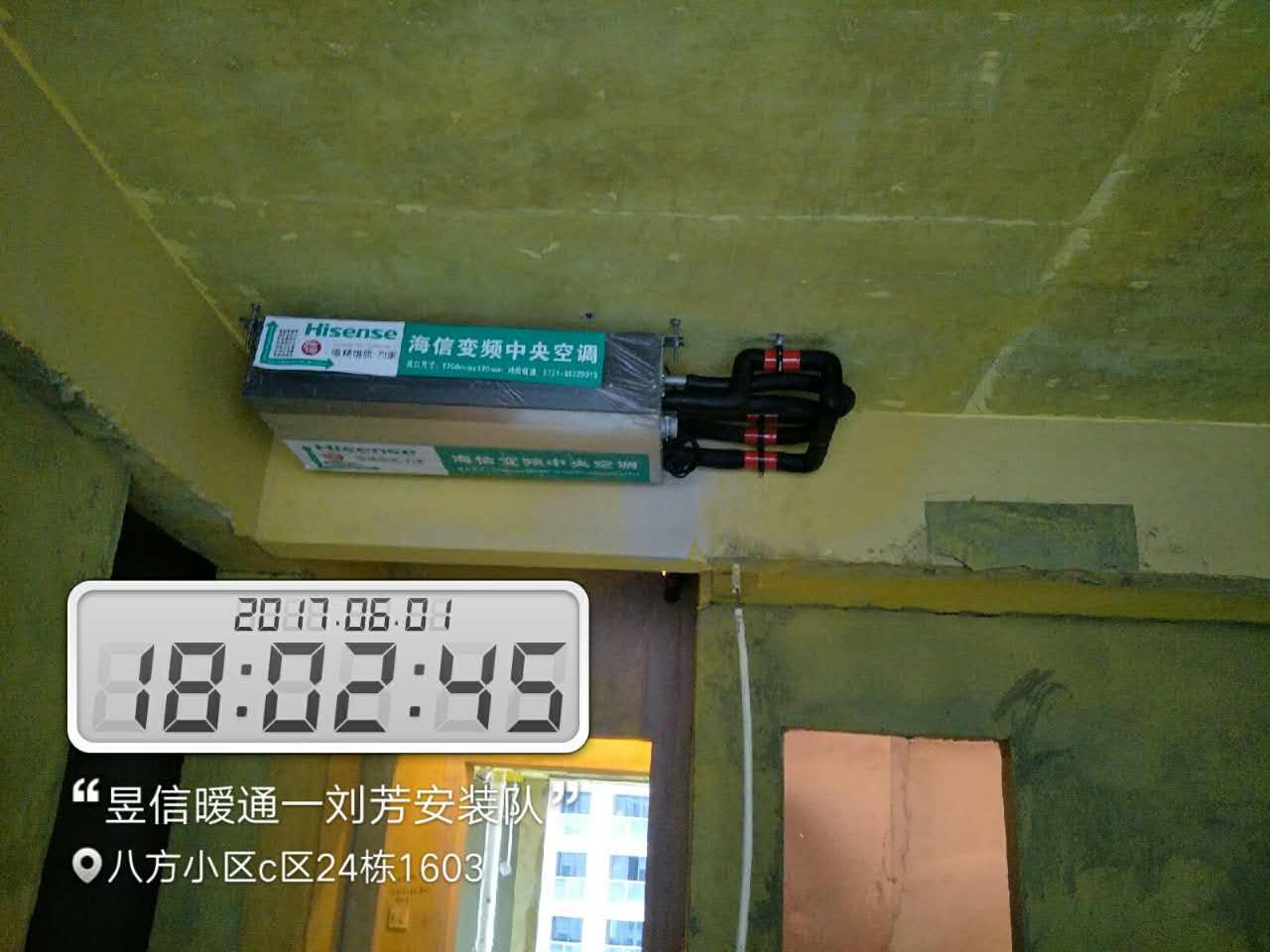 长沙海信中央空调公司