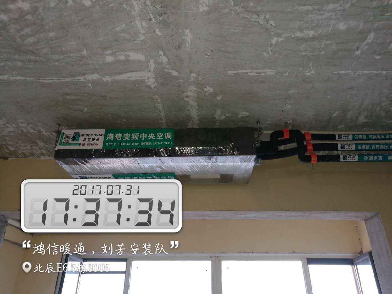 湖南商用中央空调公司