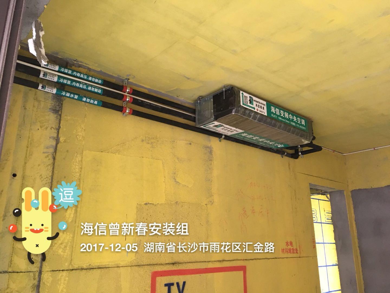 长沙专业中央空调