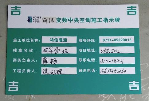 明昇壹城6栋