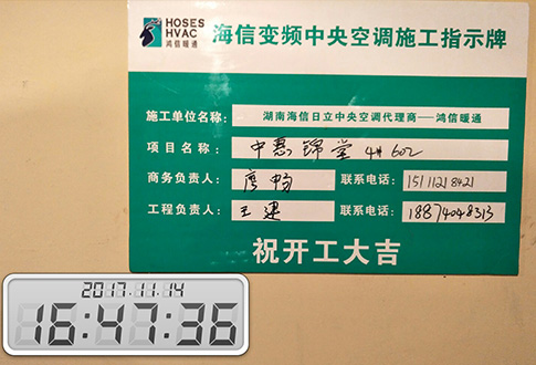 中惠锦堂4栋