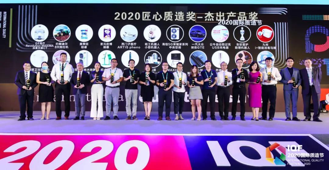 """海信5G全健康中央空调斩获2020国际质造节""""杰出产品奖"""""""