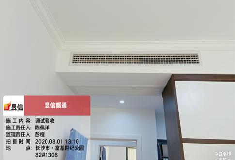 安装中央空调你最关心哪些问题呢?