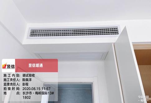 长沙梅岭国际中央空调调试验收