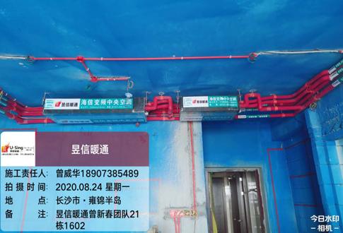 长沙雍景半岛中央空调隐蔽工程