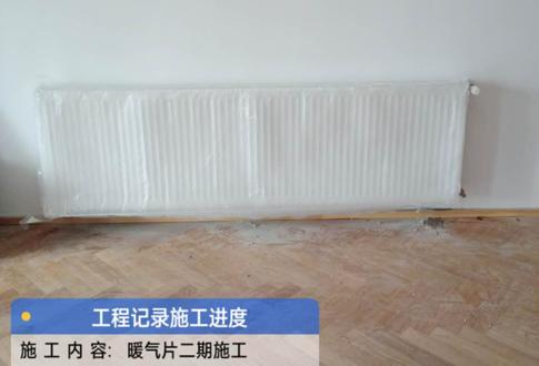 北辰三角洲暖气片施工