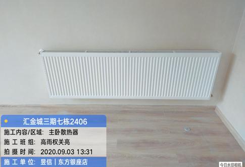 汇金城三期7栋二单元暖气片安装完工