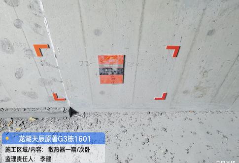 龙湖天宸原著G3栋暖气片定位完工