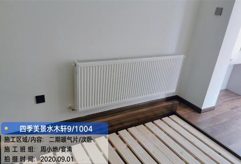 四季美景水木轩9栋暖气设备安装完工
