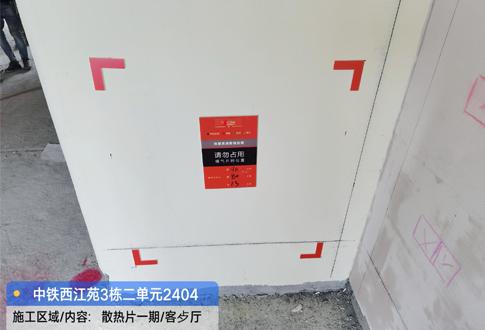 中铁西江苑3栋暖气定位完工