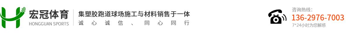 重庆宏冠体育设施公司