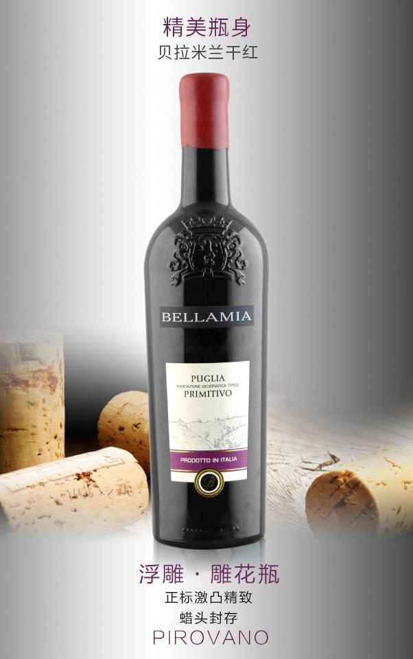 意大利贝拉米兰红葡萄酒