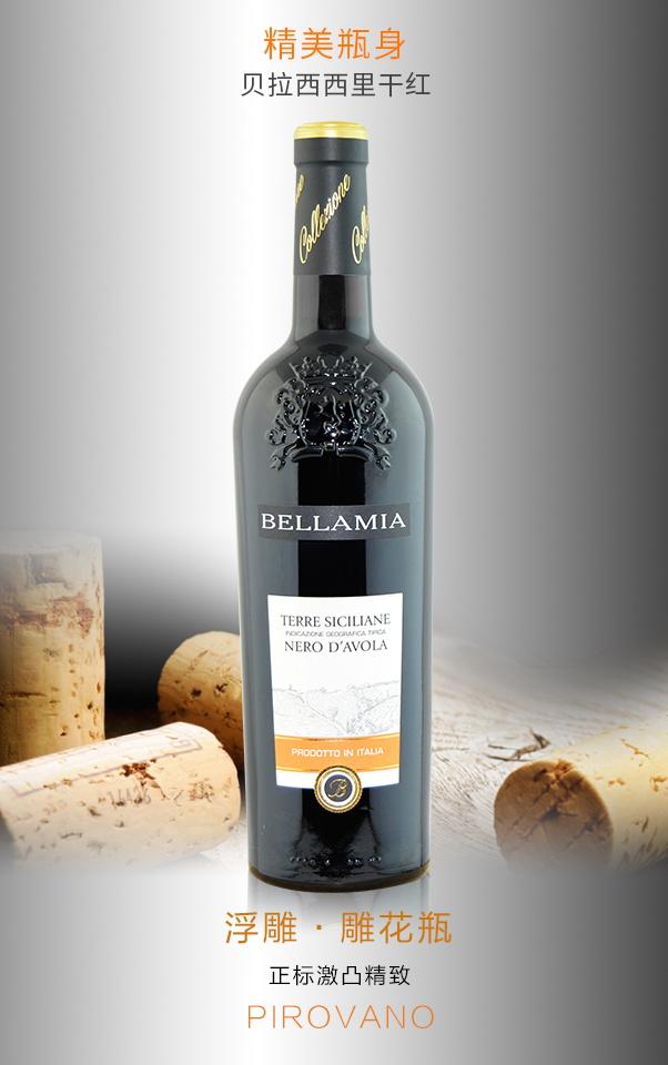 意大利贝拉西西里红葡萄酒