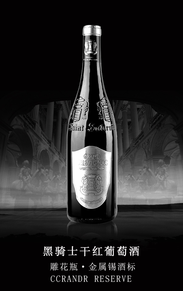 法国黑骑士干红葡萄酒