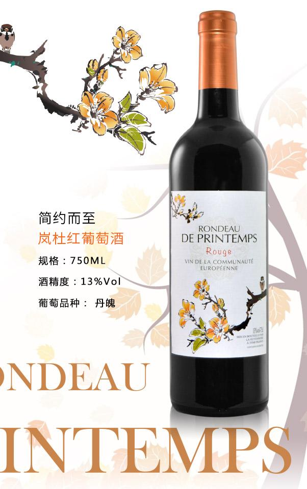 法国岚杜红葡萄酒
