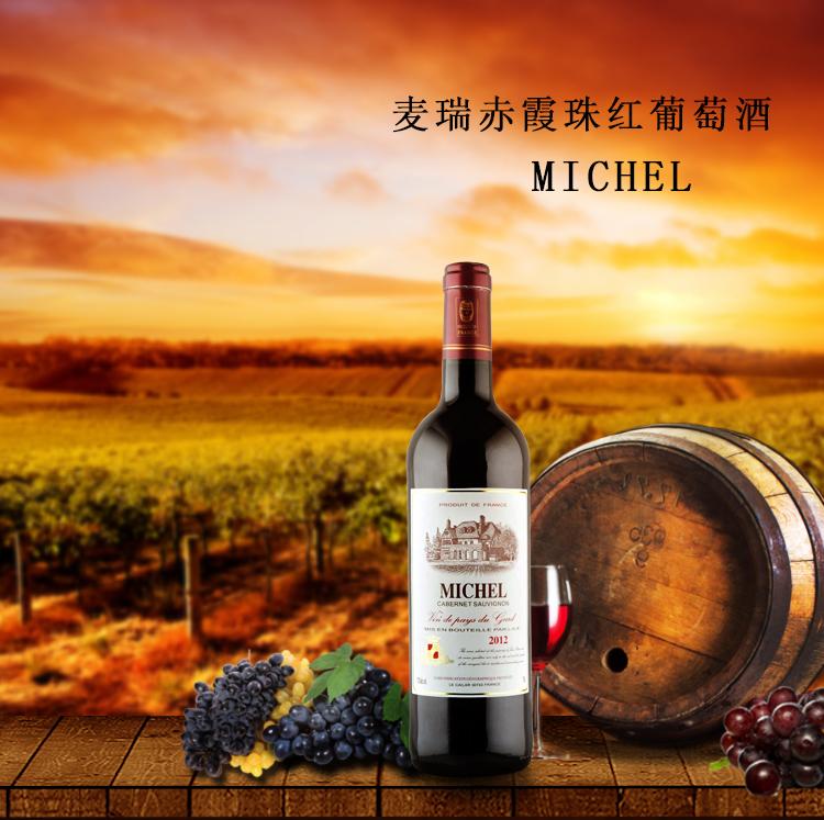 法国麦瑞赤霞珠干红葡萄酒