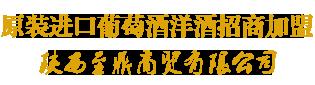 陜西至鼎商貿有限公司