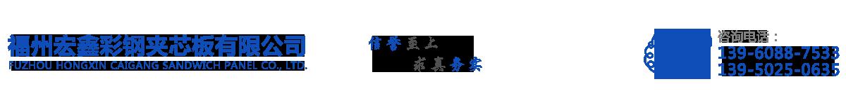 福州宏鑫彩钢夹芯板公司